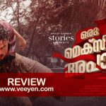 Oru Mexican Aparatha (2017) Malayalam Movie Review by Veeyen