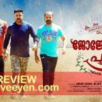 Georgettan's Pooram (2017) Malayalam Movie Review by Veeyen