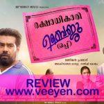 Rakshadhikari Baiju Oppu (2017) Malayalam Movie Review by Veeyen