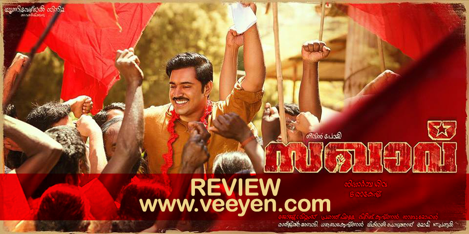 Sakhavu Review Veeyen