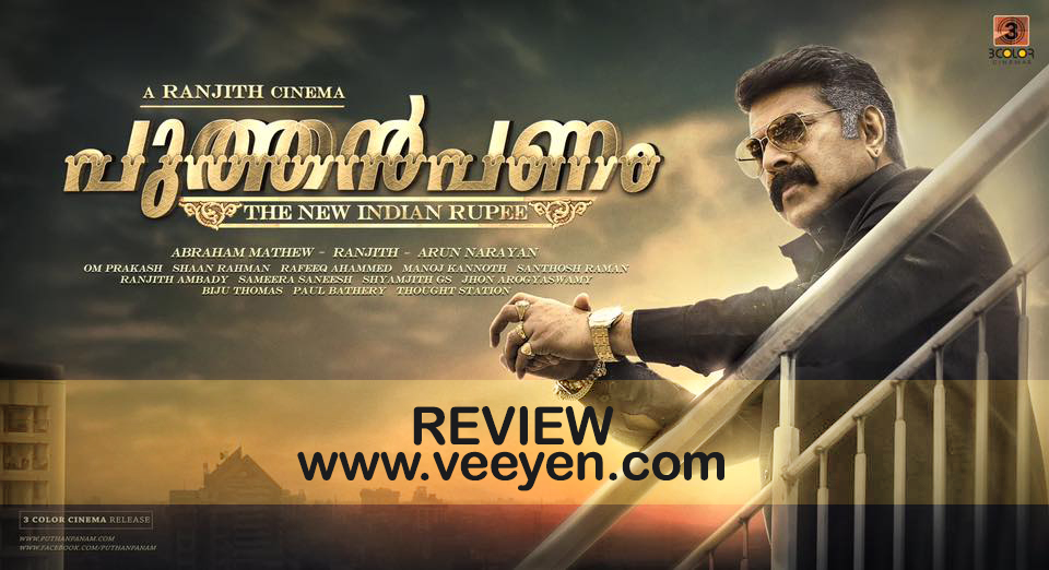 Puthan Panam Review Veeyen