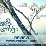 Ramante Eden Thottam (2017) Malayalam Movie Review by Veeyen