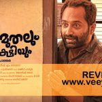 Thondimuthalum Driksakshiyum (2017) Malayalam Movie Review – Veeyen
