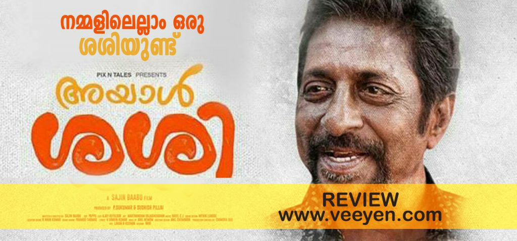 ayal-sasi-malayalam-movie-review-veeyen