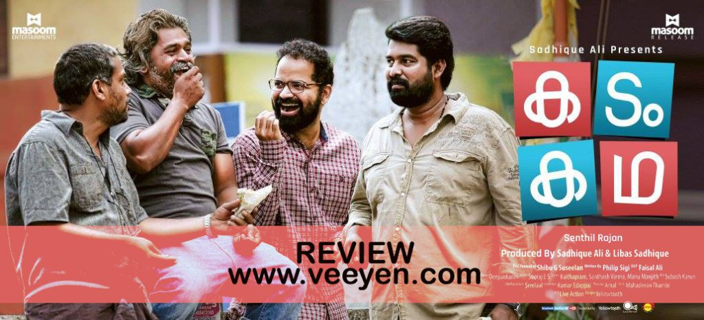 kadamkatha-malayalam-movie-review-veeyen
