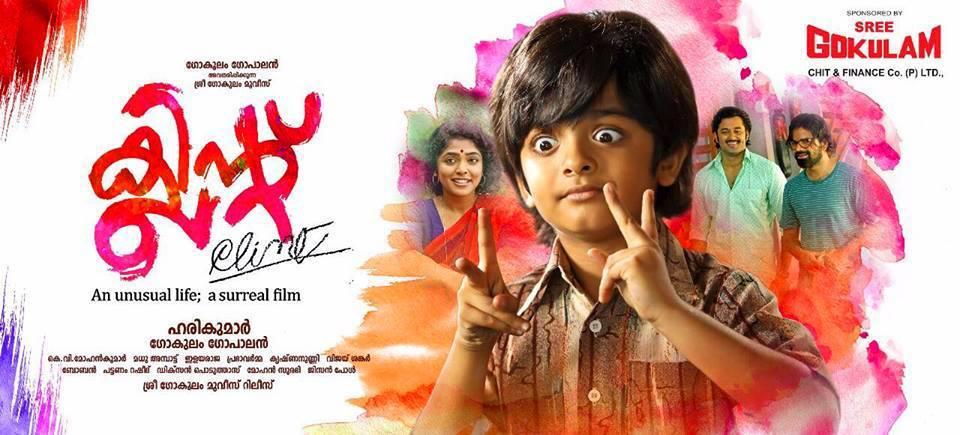Clint 2017 Malayalam Movie Review Veeyen Veeyen Unplugged
