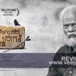 Karutha Joothan (2017) Malayalam Movie Review – Veeyen