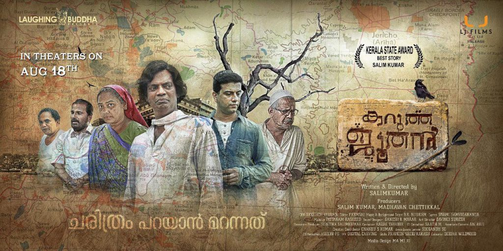 Karutha-Joothan-movie-review-veeyen-2