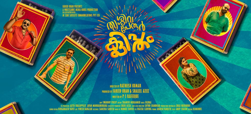Thrissivaperoor Kliptham Movie Review Veeyen
