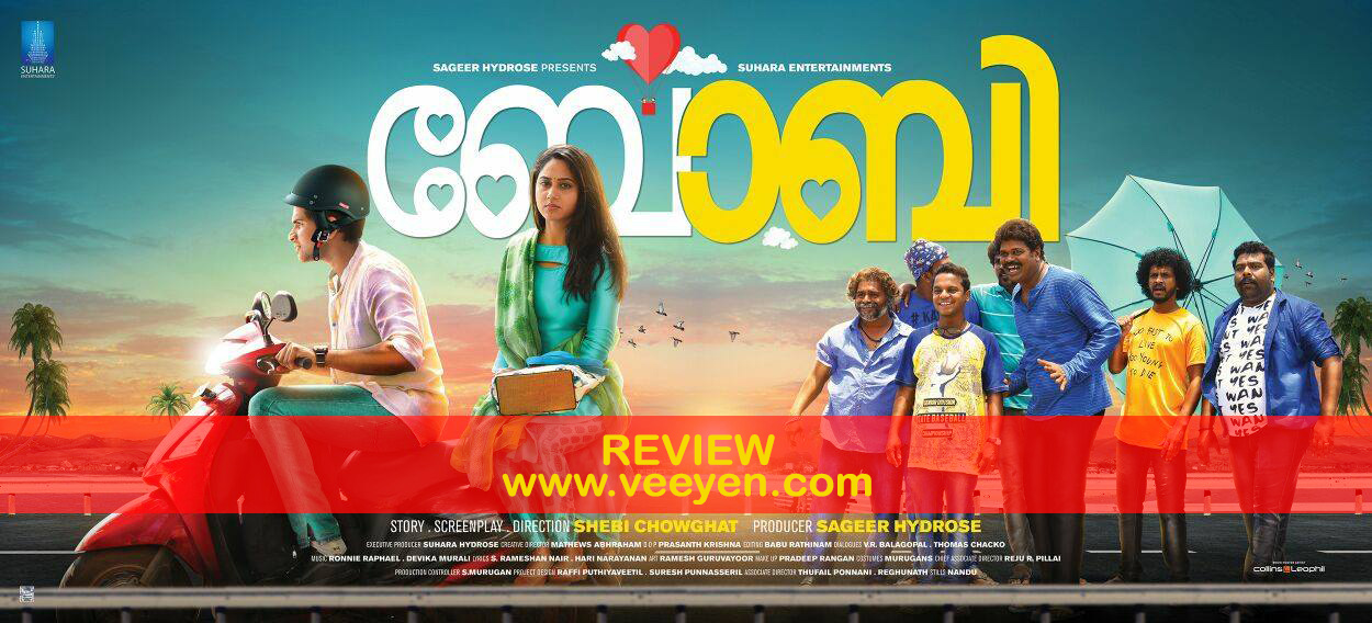 Bobby 2017 Malayalam Movie Review Veeyen Veeyen Unplugged