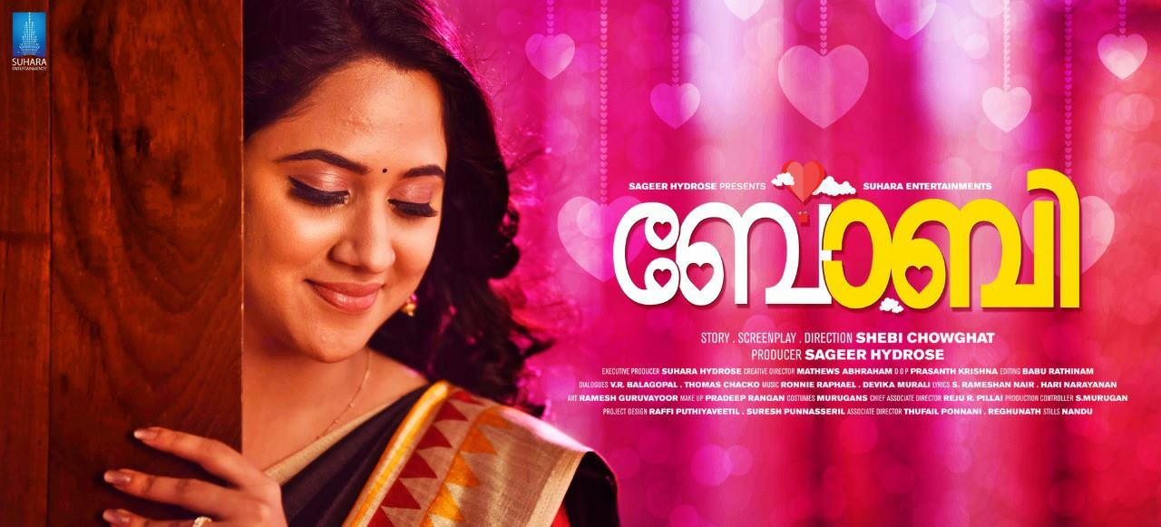 Bobby (2017) Malayalam Movie Review - Veeyen | Veeyen Unplugged