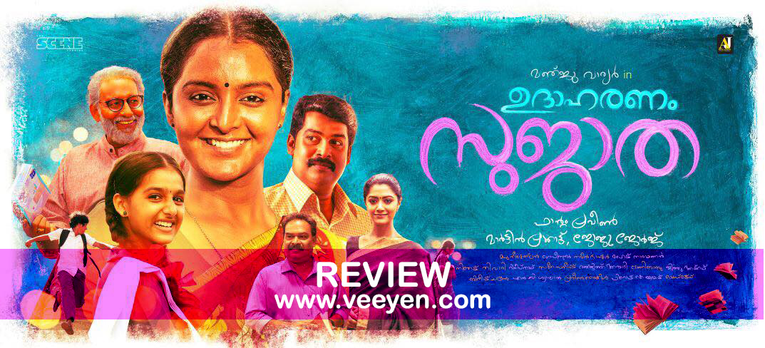 Udaharanam Sujatha 2017 Malayalam Movie Review Veeyen Veeyen
