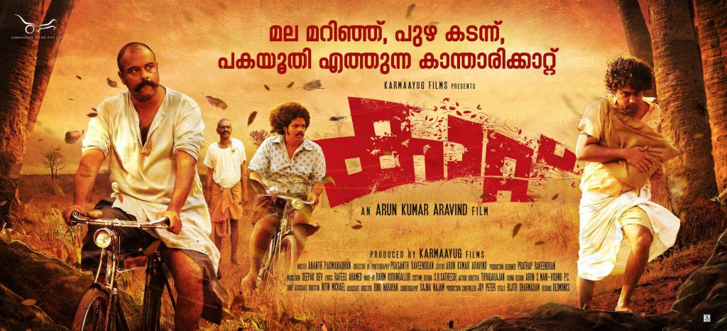 Kaattu-Movie-Review-Veeyen