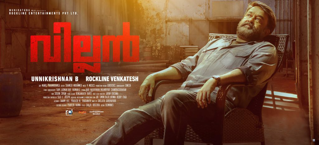 Villain Movie Review Veeyen