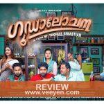 Goodalochana (2017) Malayalam Movie Review – Veeyen