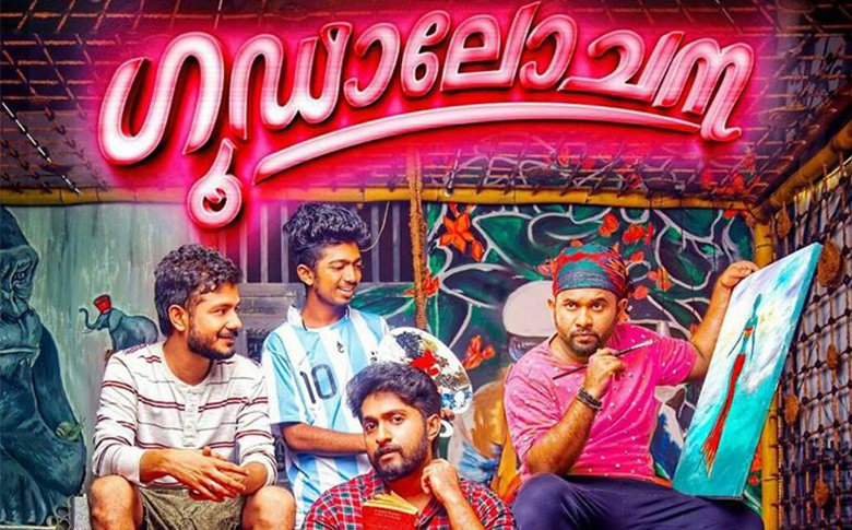 Goodalochana-Review-Veeyen