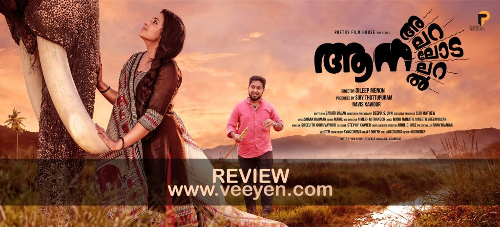 Aana Alaralodalaral- review