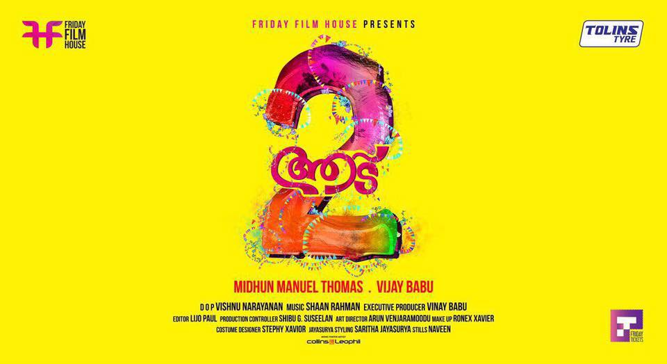 aadu-2-review