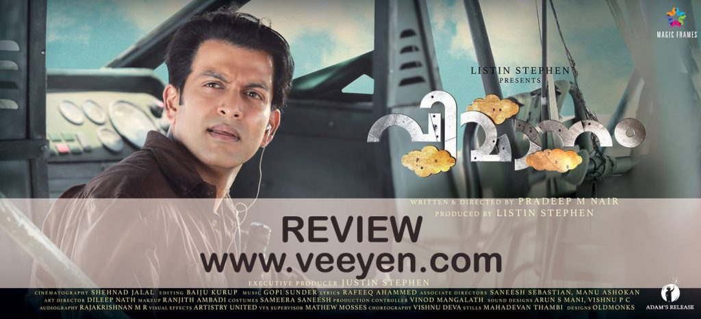 vimaanam-review
