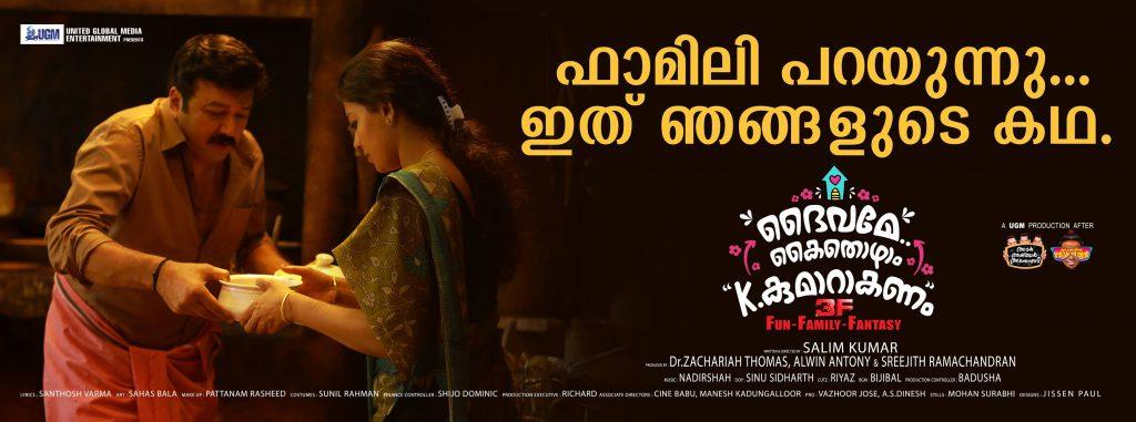 Daivame Kai Thozham K. Kumarakanam Review Veeyen