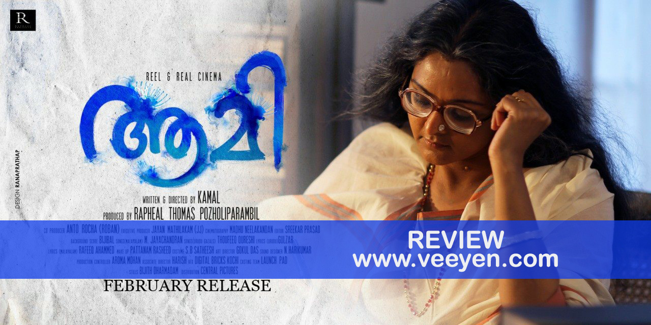 Aami 2018 Malayalam Movie Review Veeyen Veeyen Unplugged
