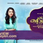 Kalyanam (2018) Malayalam Movie Review – Veeyen