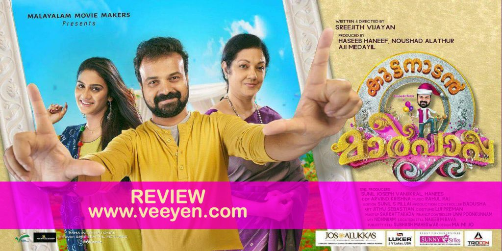 kuttanadan-marpappa-malayalam-movie-review-veeyen