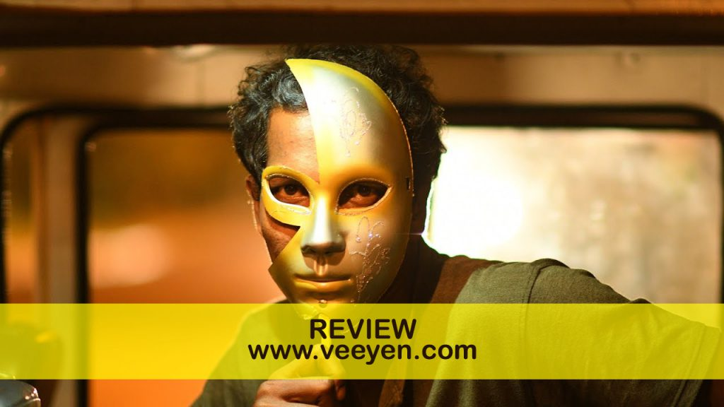 s-durga-review-veeyen