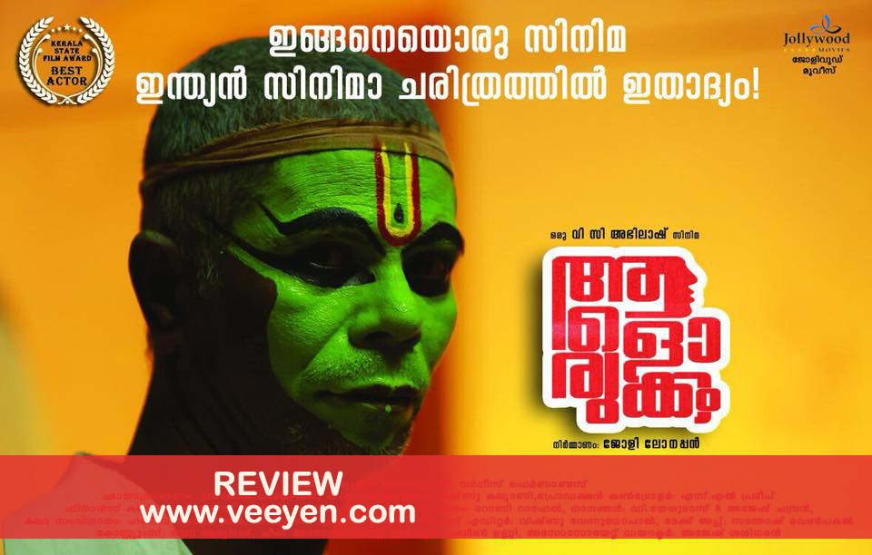 aalorukkam-movie-review-veeyen