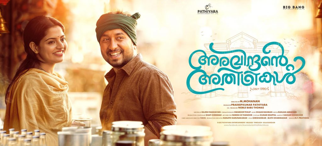 aravindante-athidhikal-malayalam-movie-review-veeyen