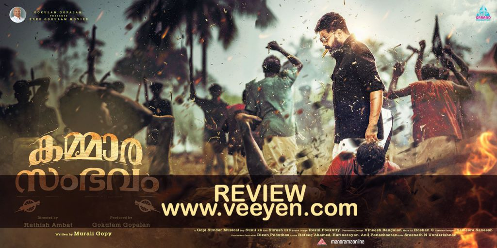 kammara-sambhavam-malayalam-movie-review-veeyen