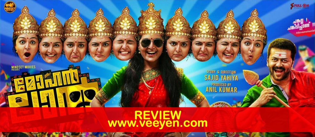 mohanlal-malayalam-movie-review-veeyen