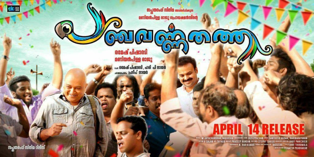 panchavarnathatha-malayalam-movie-review-veeyen