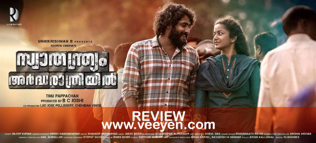 swathanthryam-ardharathriyil-malayalam-movie-review-veeyen