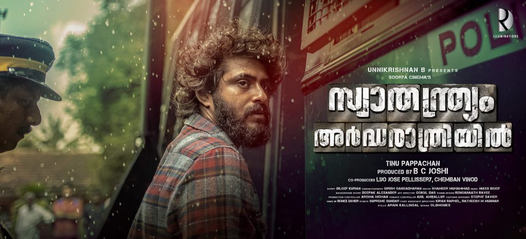 swathanthryam-ardharathriyil-malayalam-movie-review-veeyen