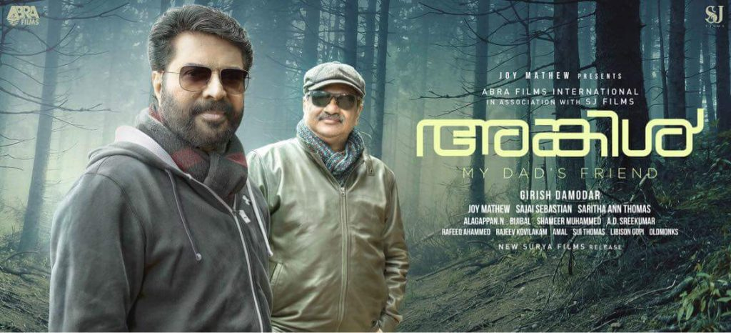 uncle-malayalam-movie-review-veeyen