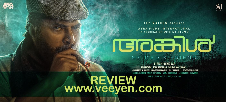 Uncle 2018 Malayalam Movie Review Veeyen Veeyen Unplugged