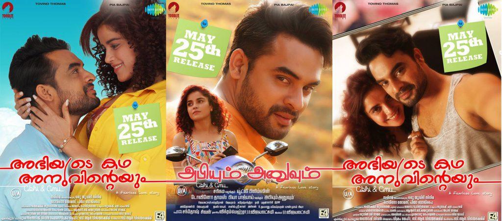 Abhiyude Kadha Anuvinteyum Malayalam Review Veeyen