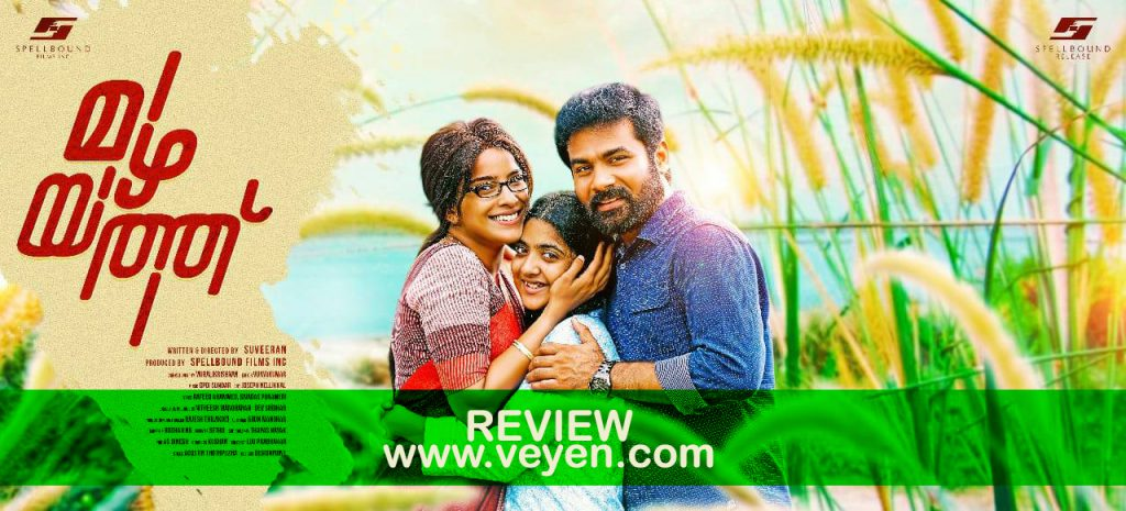 Mazhayathu-Malayalam-Movie-Review-Veeyen