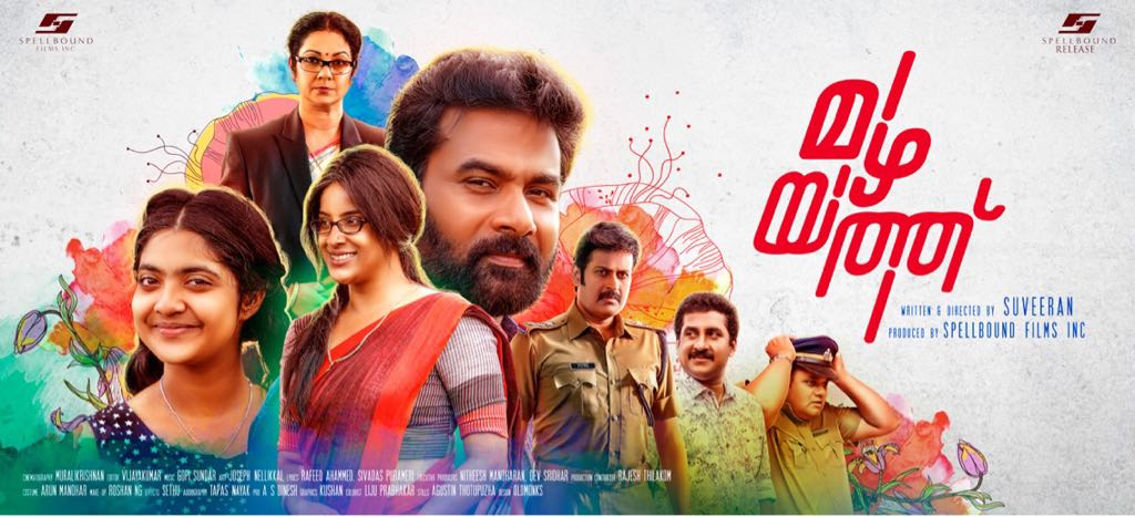 Aftermath Malayalam Movie Download
