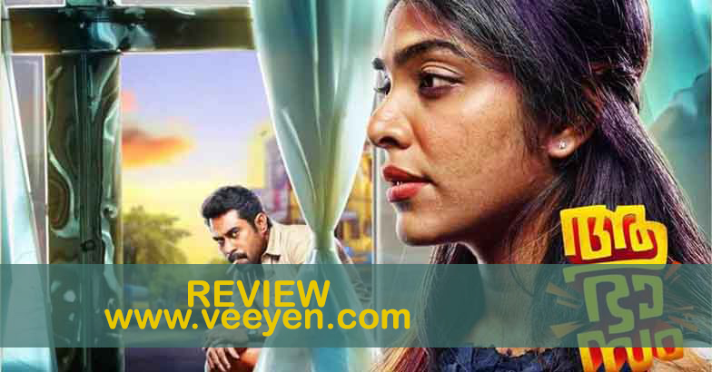 aabhaasam-malayalam-movie-review-veeyen