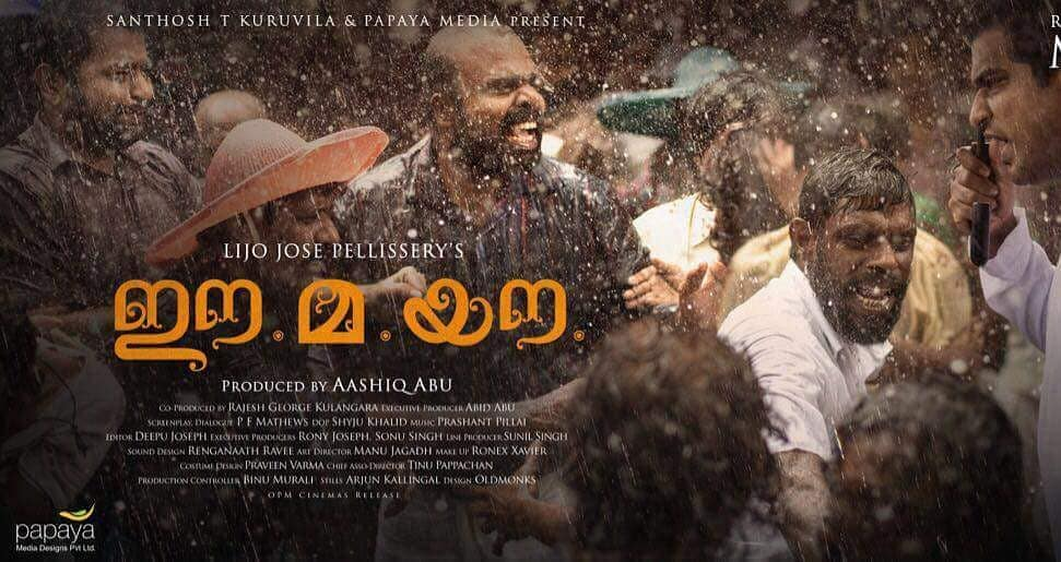 ee-ma-yau-malayalam-movie-review-veeyen