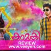 kamuki-malayalam-movie-review-veeyen