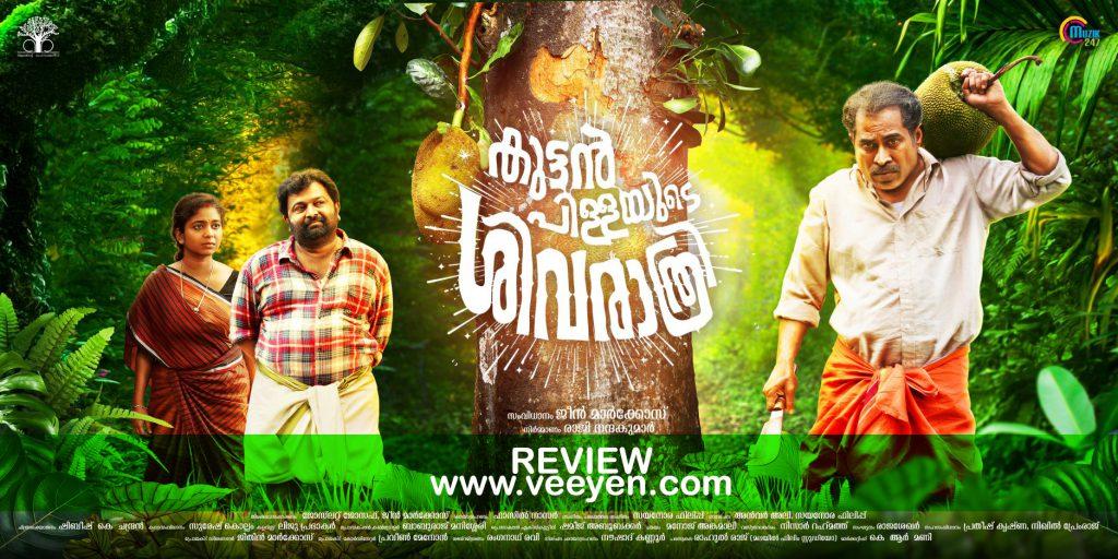 kuttanpillayude-sivarathri-malayalam-movie-review-veeyen