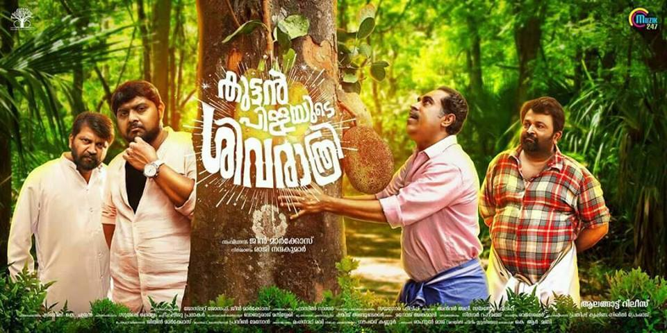 kuttanpillayude-sivarathri-malayalam-movie-review-veeyen