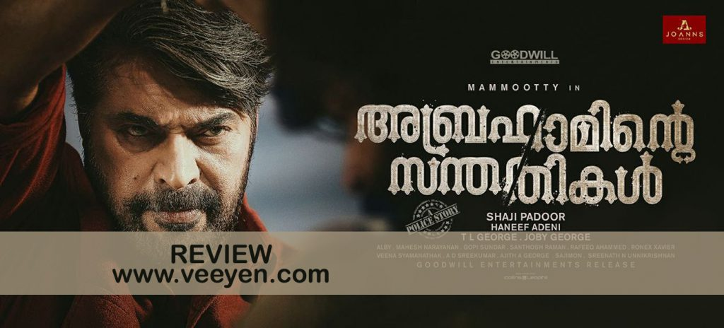 abrahaminte-santhathikal-movie-review-veeyen