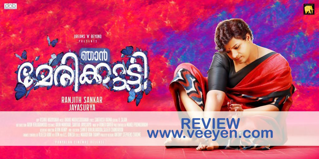 njan-marykutty-malayalam-movie-review-veeyen