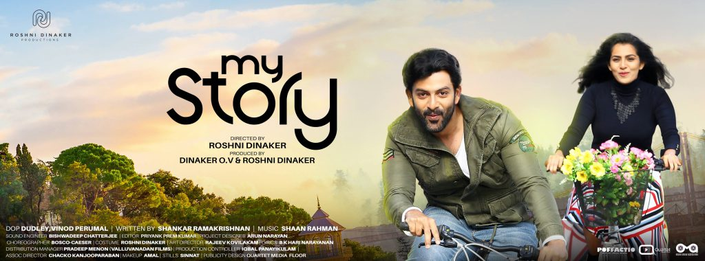 my-story-malayalam-review-veeyen