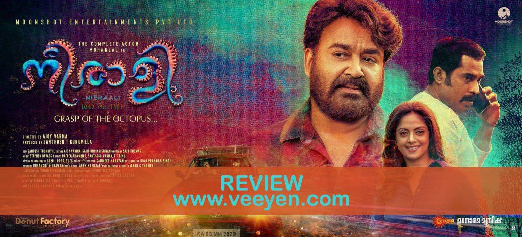 Neerali (2018) Malayalam Movie Review - Veeyen | Veeyen Unplugged