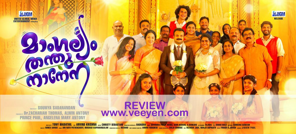 Mangalyam Thanthunanena-Malayalam-Movie-Review-Veeyen